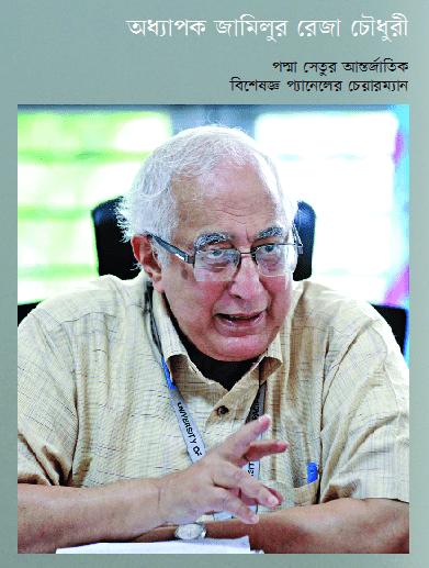 jamilur reza chowdhury অধ্যাপক জামিলুর রেজা চৌধুরী পদ্মা সেতুর আন্তর্জাতিক বিশেষজ্ঞ প্যানেলের চেয়ারম্যান